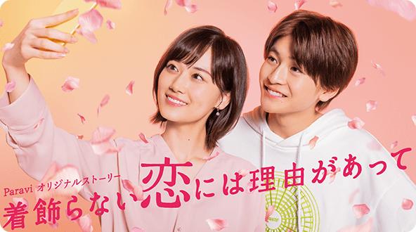 Kikazaranai Koi ni wa Riyuu ga Atte – Episode 01-03
